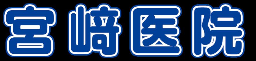 宮﨑医院のロゴ
